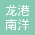 苍南龙港南洋印刷有限公司